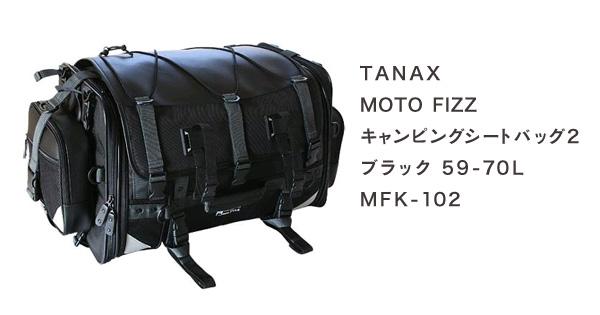 タナックス(TANAX) MOTO FIZZ キャンピングシートバッグ2 ブラック 59-70L MFK-102